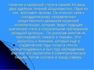 Наличие в казахской степи в начале ХХ века двух идейных течений общеизвестно.