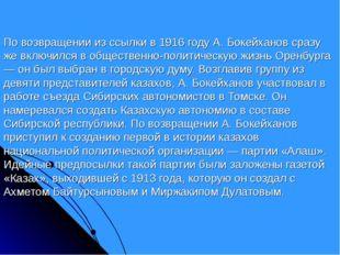 По возвращении из ссылки в 1916 году А. Бокейханов сразу же включился в обще
