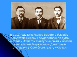 В 1913 году Букейханов вместе с бывшим депутатом Первой Государственной думы
