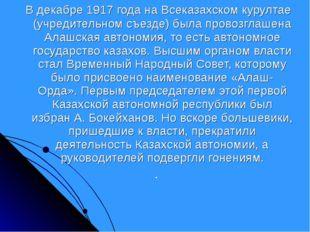 В декабре 1917 года на Всеказахском курултае (учредительном съезде) была про