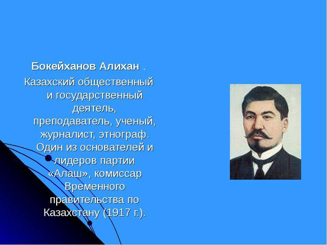 Бокейханов Алихан . Казахский общественный и государственный деятель, препода...