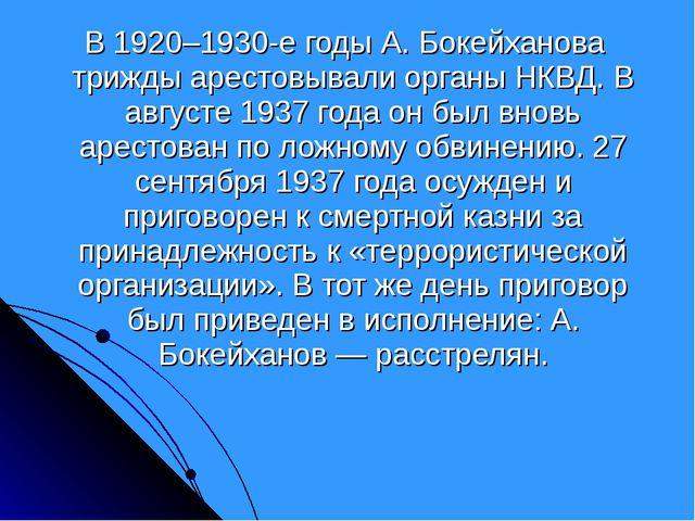 В 1920–1930-е годы А. Бокейханова трижды арестовывали органы НКВД. В августе...