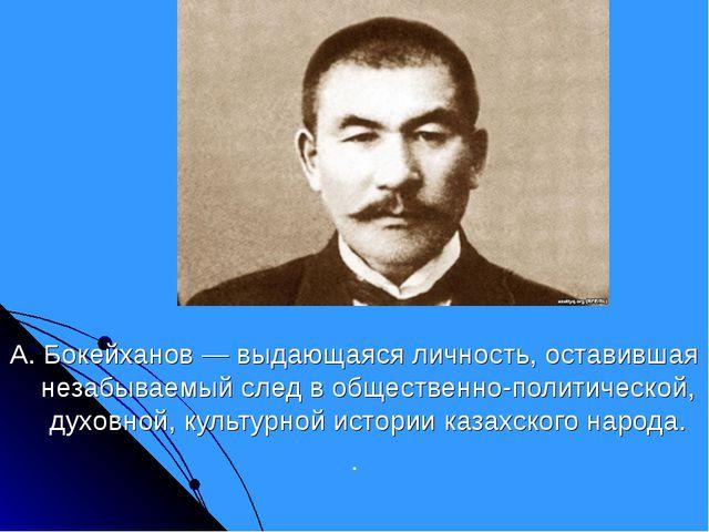 А. Бокейханов — выдающаяся личность, оставившая незабываемый след в обществе...