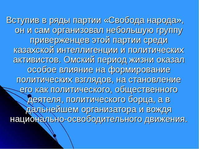 Вступив в ряды партии «Свобода народа», он и сам организовал небольшую группу...