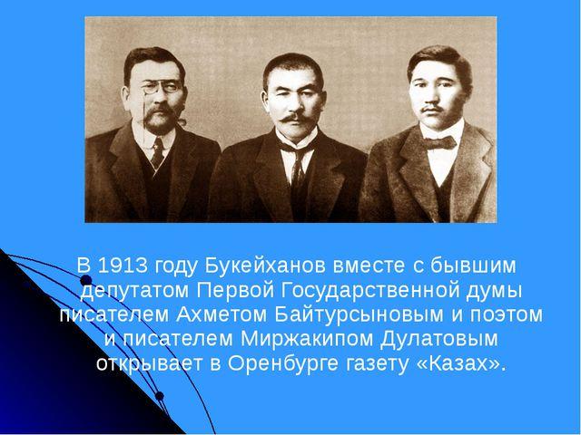 В 1913 году Букейханов вместе с бывшим депутатом Первой Государственной думы...