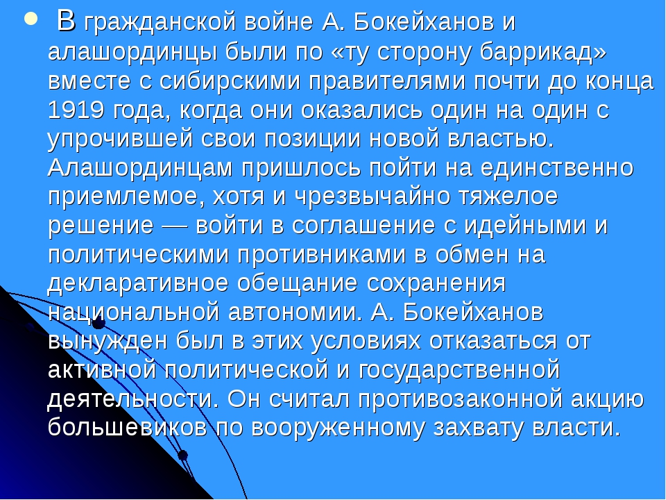В гражданской войне А. Бокейханов и алашординцы были по «ту сторону баррикад...