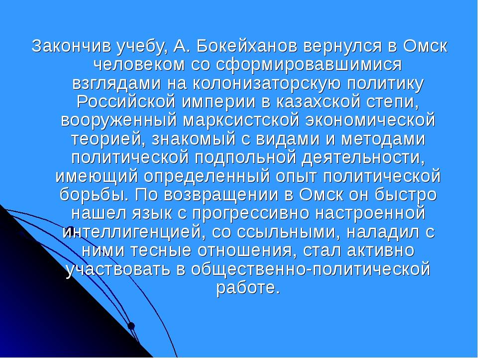 Закончив учебу, А. Бокейханов вернулся в Омск человеком со сформировавшимися...