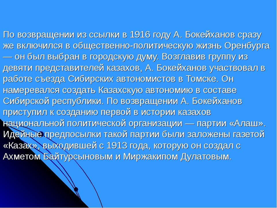 По возвращении из ссылки в 1916 году А. Бокейханов сразу же включился в обще...