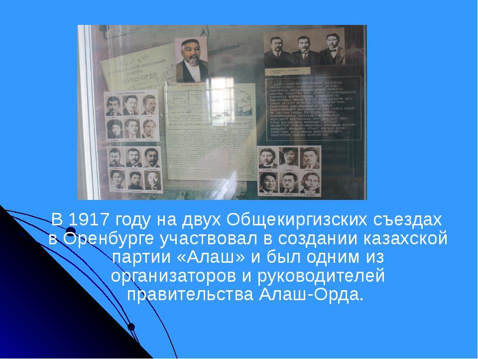 В 1917 году на двух Общекиргизских съездах в Оренбурге участвовал в создании...