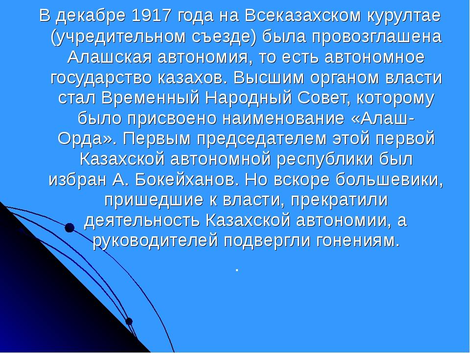 В декабре 1917 года на Всеказахском курултае (учредительном съезде) была про...