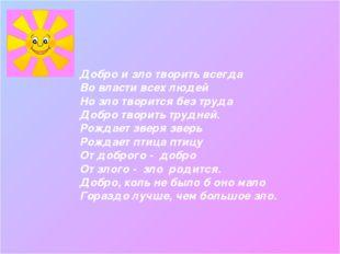 Добро и зло творить всегда Во власти всех людей Но зло творится без труда Доб