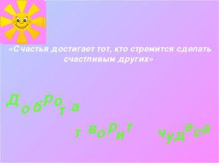«Счастья достигает тот, кто стремится сделать счастливым других» о б о а в о