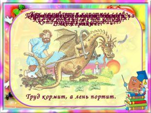 Кого вы видите на картинке? Почему русский богатырь пашет на Змее Горыныче? Ч