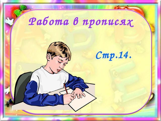 Работа в прописях Стр.14.