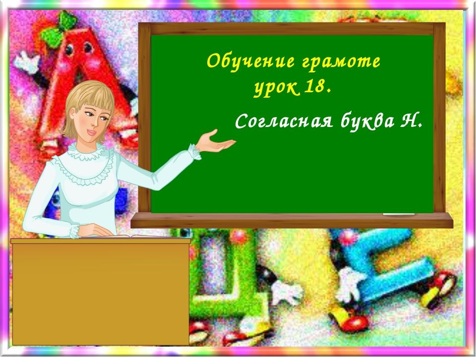 Согласная буква Н. Обучение грамоте урок 18.