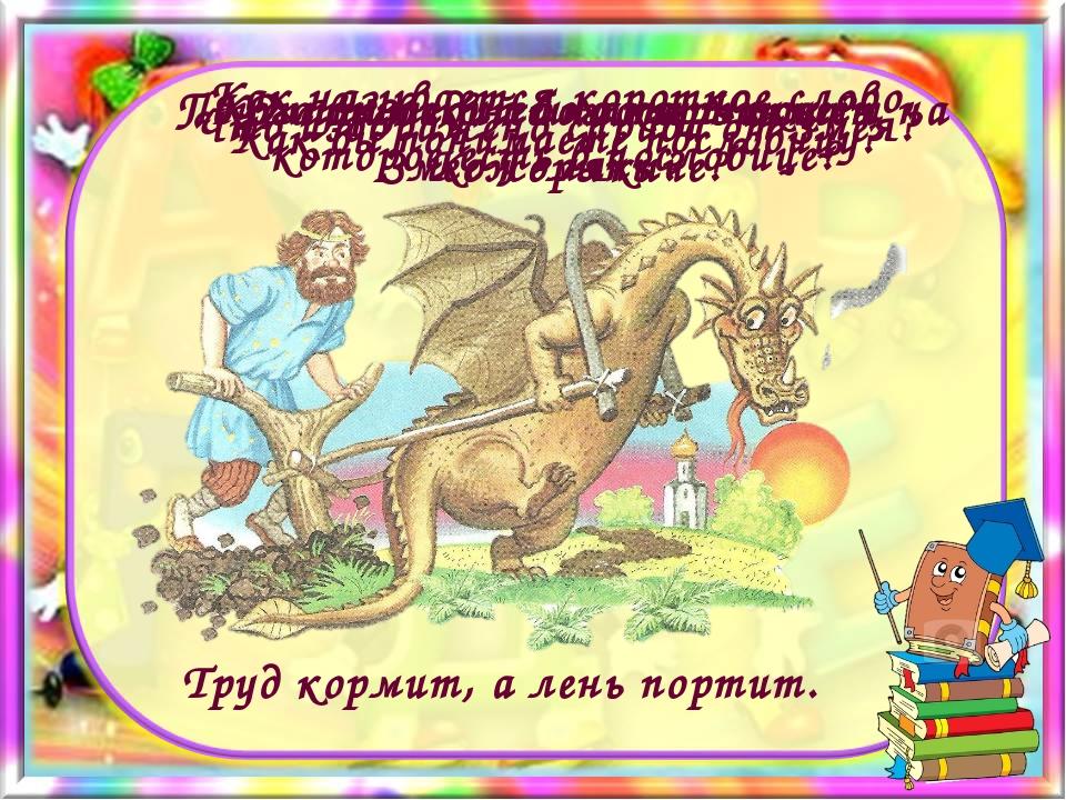 Кого вы видите на картинке? Почему русский богатырь пашет на Змее Горыныче? Ч...