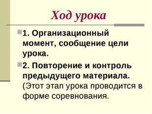 Ход урока 1. Организационный момент, сообщение цели урока. 2. Повторение и ко