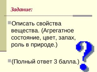 Задание: Описать свойства вещества. (Агрегатное состояние, цвет, запах, роль