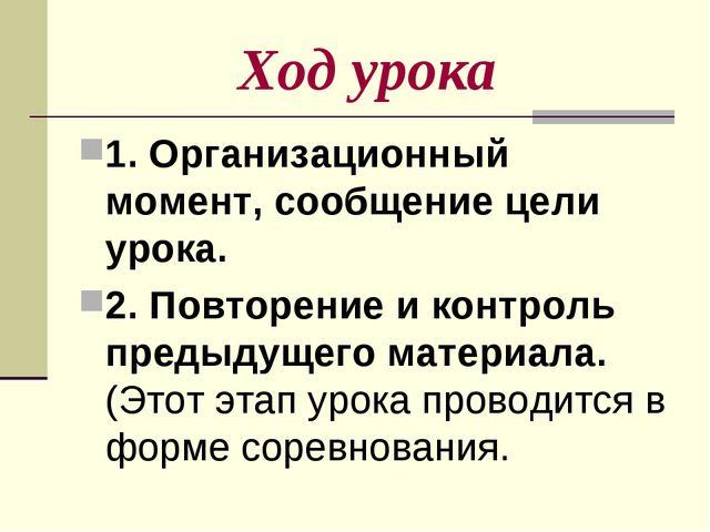 Ход урока 1. Организационный момент, сообщение цели урока. 2. Повторение и ко...