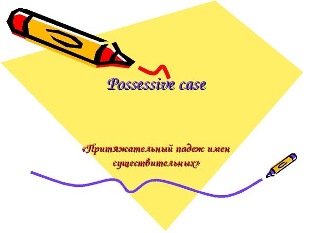 Possessive case «Притяжательный падеж имен существительных»