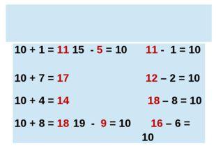 10 + 1 =11 15-5=10 11-1 = 10 10 + 7=17 12– 2 = 10 10 + 4=14 18– 8 = 10 10 + 8