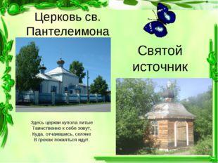 Церковь св. Пантелеимона Святой источник Здесь церкви купола литые Таинственн