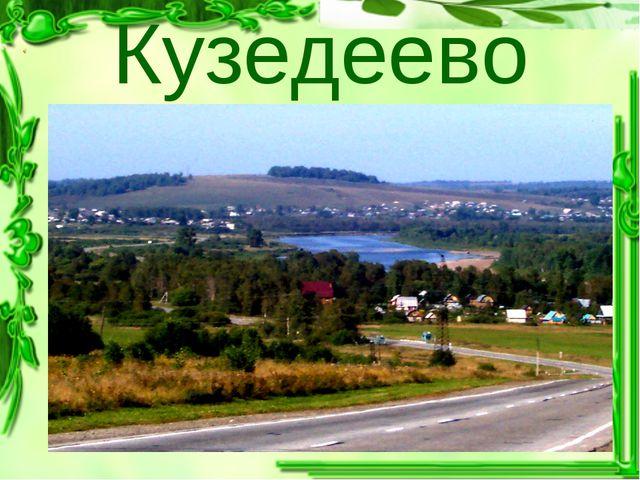 Кузедеево