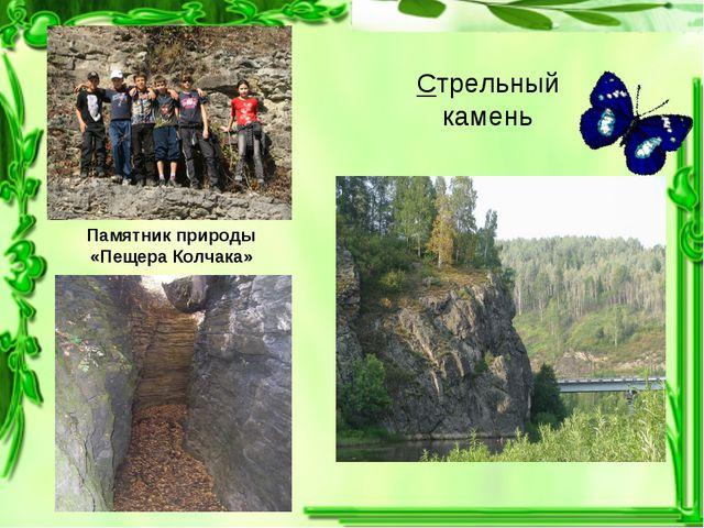 Стрельный камень Памятник природы «Пещера Колчака»