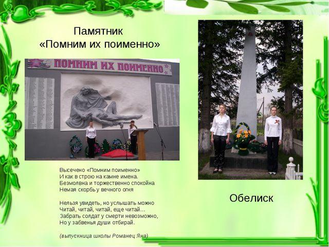Памятник «Помним их поименно» Обелиск Высечено «Помним поименно» И как в стро...