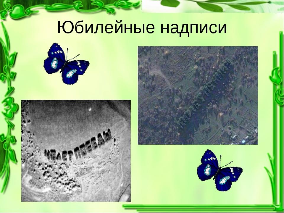 Юбилейные надписи
