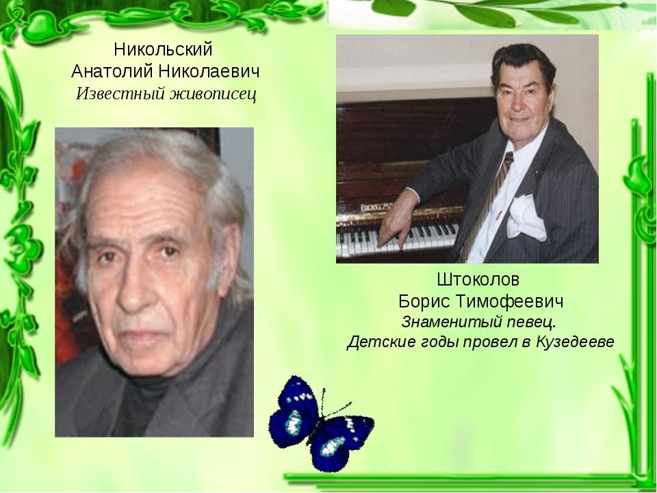 Штоколов Борис Тимофеевич Знаменитый певец. Детские годы провел в Кузедееве Н...