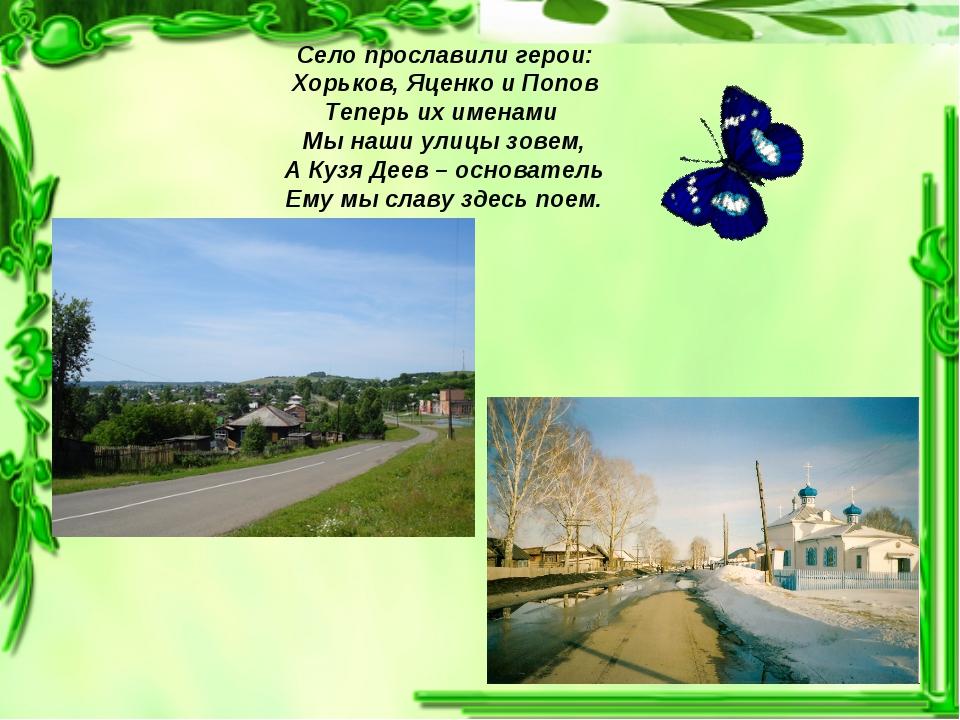 Село прославили герои: Хорьков, Яценко и Попов Теперь их именами Мы наши улиц...