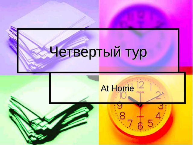 Четвертый тур At Home