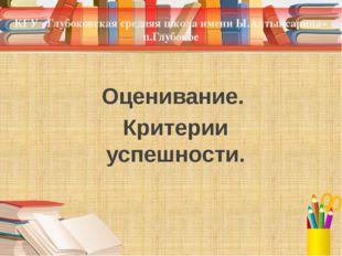 КГУ «Глубоковская средняя школа имени Ы.Алтынсарина» п.Глубокое Оценивание. К