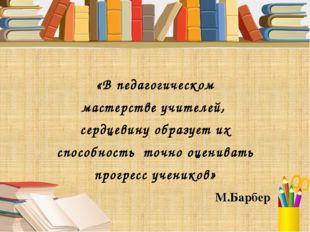 «В педагогическом мастерстве учителей, сердцевину образует их способность то