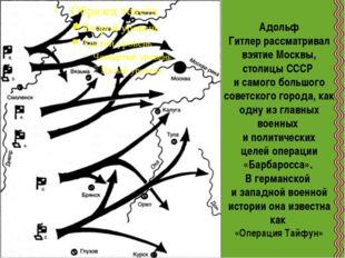 Адольф Гитлеррассматривал взятие Москвы, столицыСССР и самого большого сов