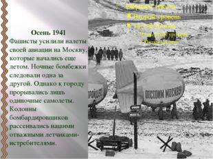 Осень 1941 Фашисты усилили налеты своей авиации на Москву, которые начались