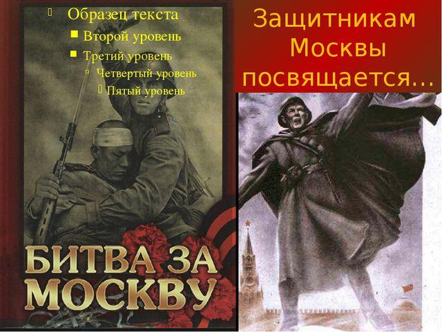 Защитникам Москвы посвящается…