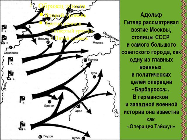Адольф Гитлеррассматривал взятие Москвы, столицыСССР и самого большого сов...