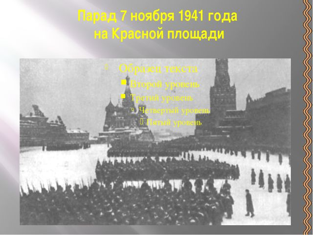 Парад 7 ноября 1941 года на Красной площади