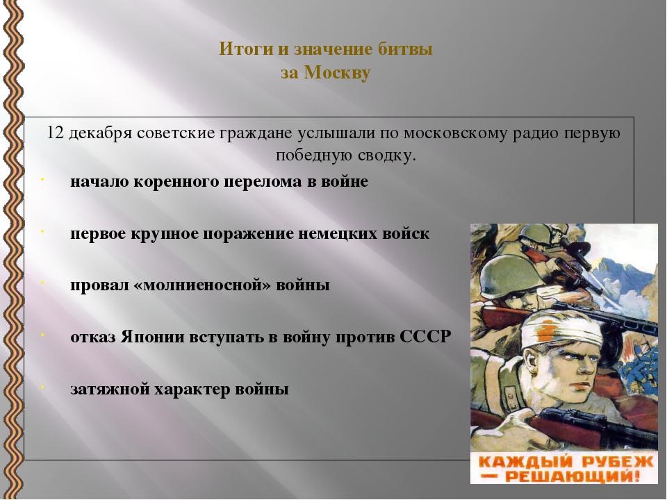 Итоги и значение битвы за Москву 12 декабря советские граждане услышали по мо...