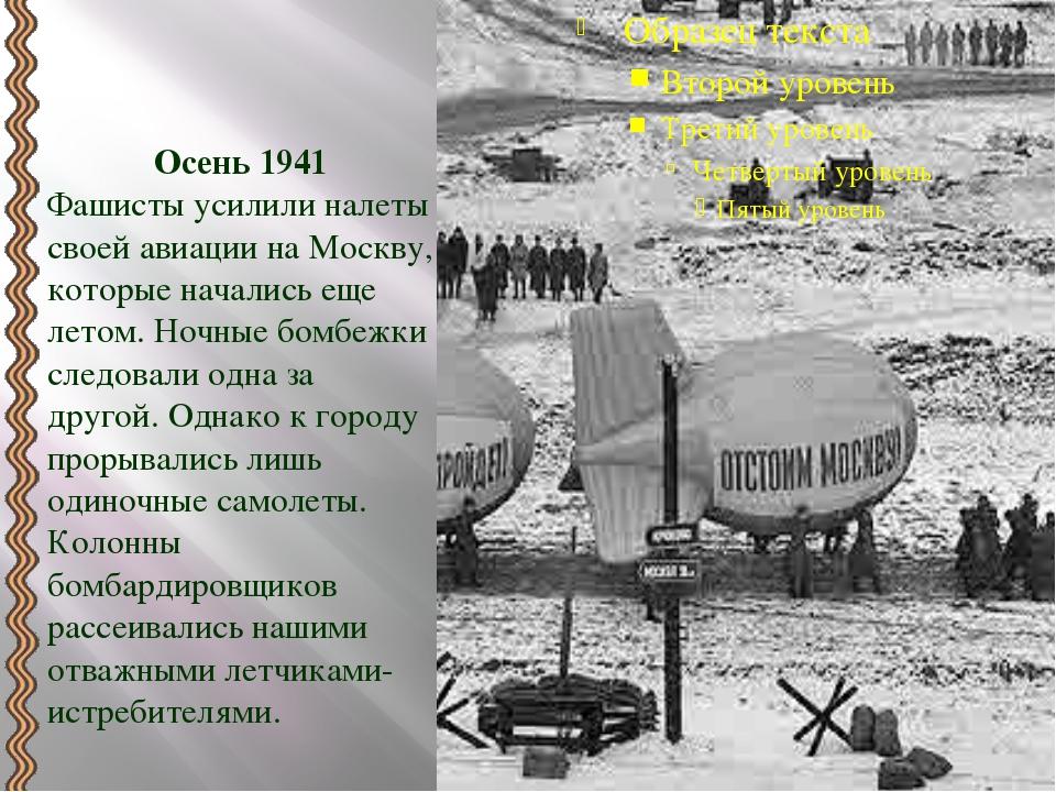 Осень 1941 Фашисты усилили налеты своей авиации на Москву, которые начались...
