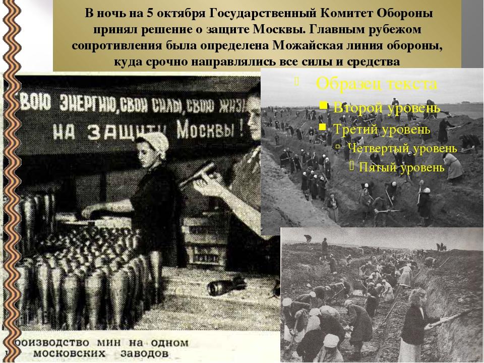 В ночь на 5 октября Государственный Комитет Обороны принял решение о защите...