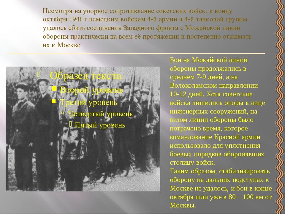 Бои на Можайской линии обороны продолжались в среднем 7-9 дней, а на Волокола...