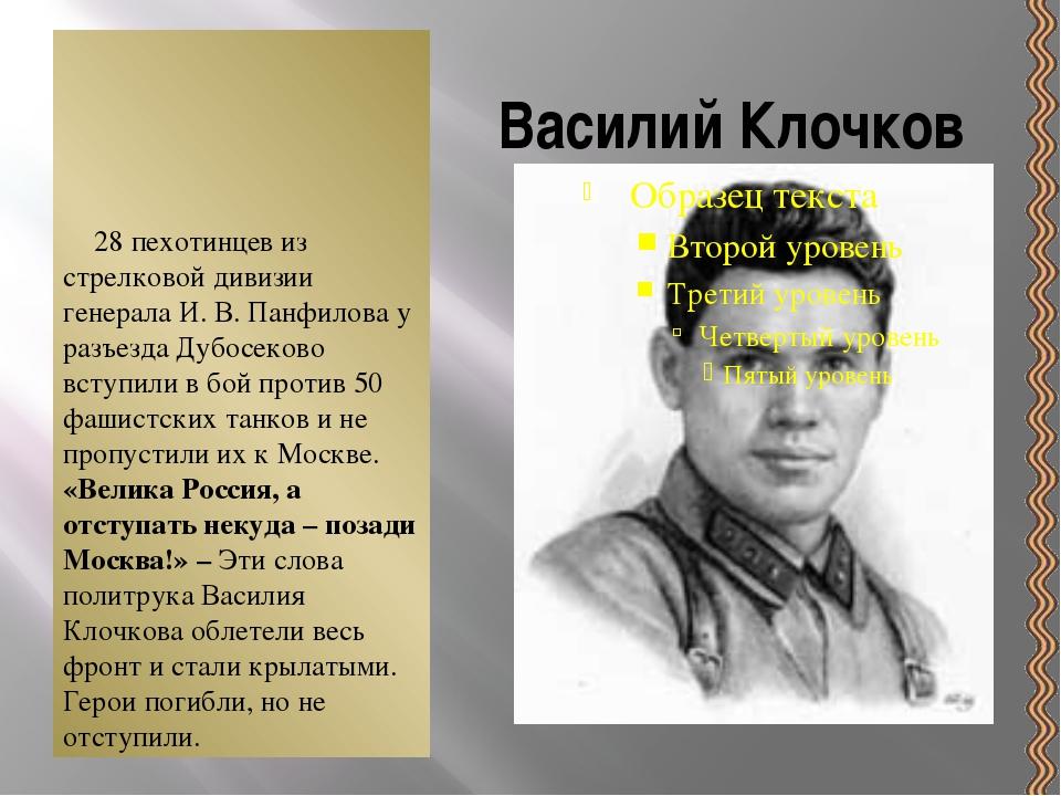 Василий Клочков 28 пехотинцев из стрелковой дивизии генерала И. В. Панфилова...