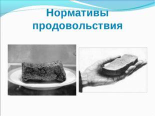Нормативы продовольствия