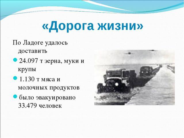 «Дорога жизни» По Ладоге удалось доставить 24.097 т зерна, муки и крупы 1.130...