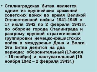 Сталинградская битва является одним из крупнейших сражений советских войск во