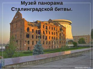 Музей панорама Сталинградской битвы.