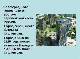 Волгоград – это город на юго-востоке европейской части России. Город-герой,